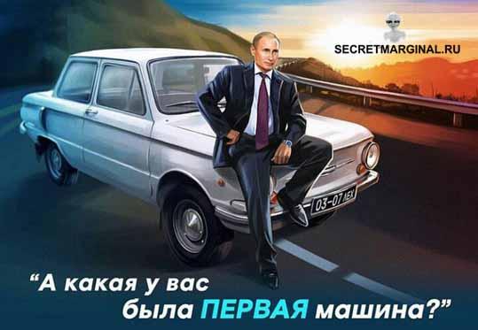 Путин на машине юмор