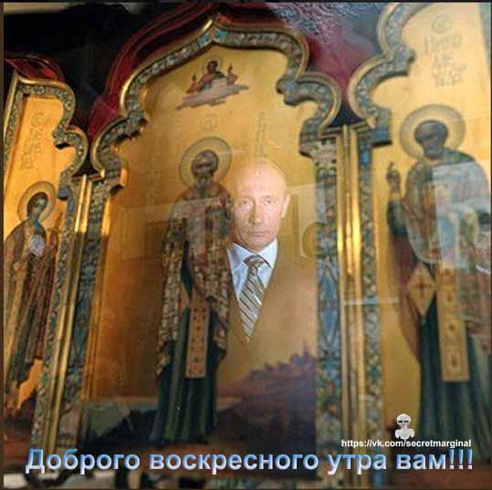Путин доброе утро