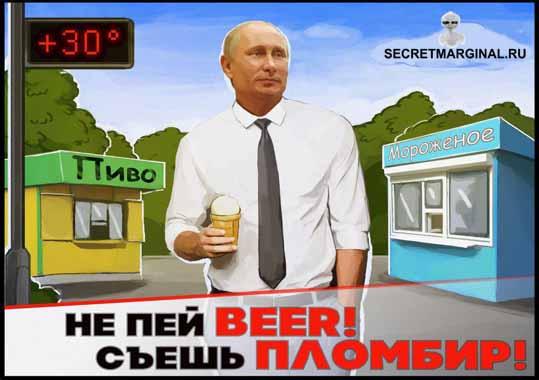 Путин съеш пломбир