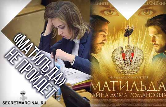 Поклонсая Матильда Няш Мяш