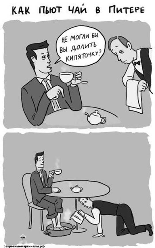 юмор чай