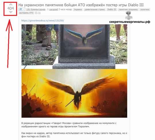 Архангел Diablo III памятник