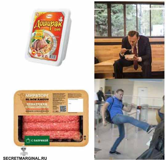 Навальный сосиска сарделька мемы фотожаба