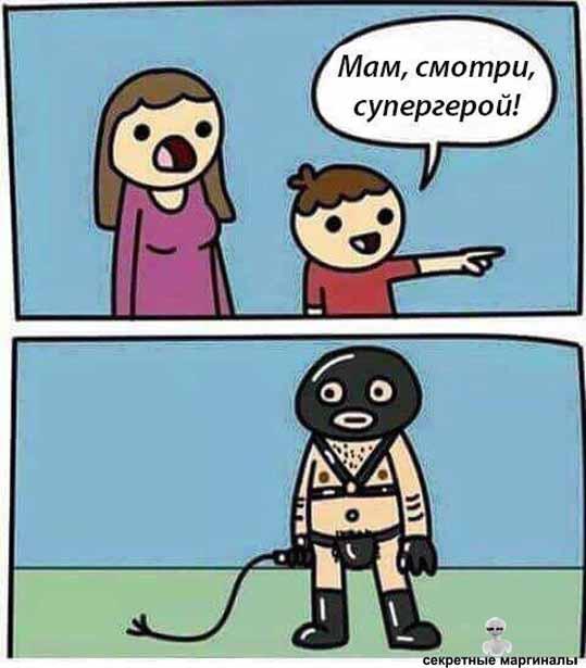 Комиксы и юмор про детей
