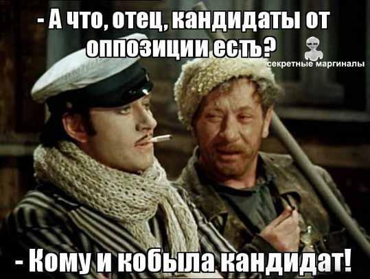 Собчак 2018 юмор приколы