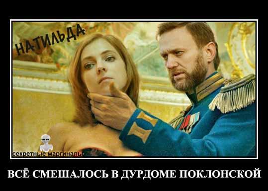 Матильда Поклонская Николай второй Учитель