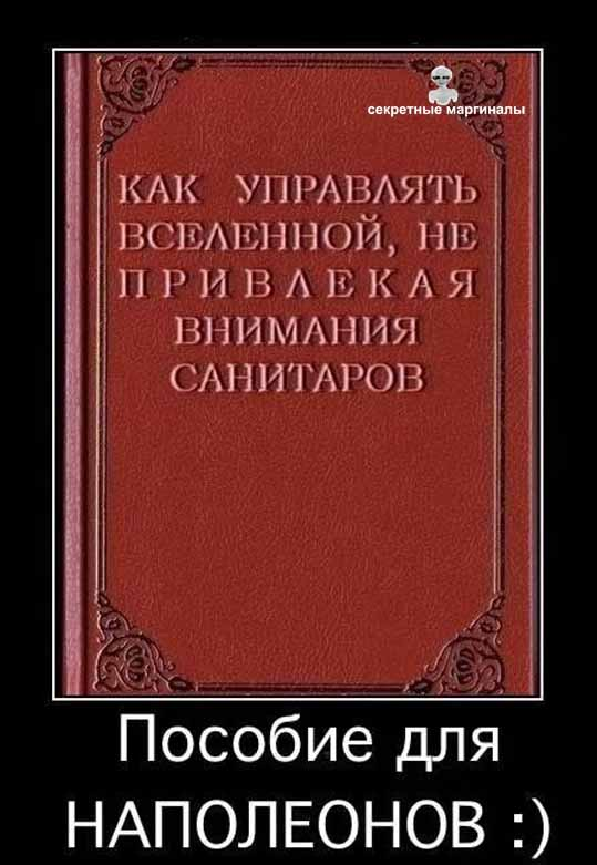 Наполеон демотиваторы