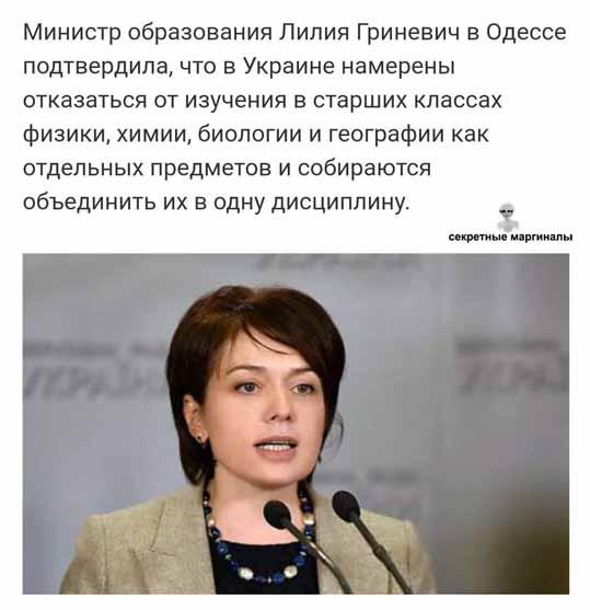 Образование на Украине