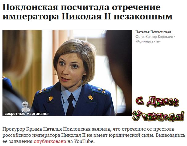 Матильда Поклонская