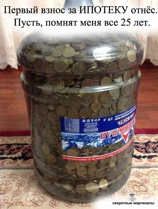 Юмор про деньги