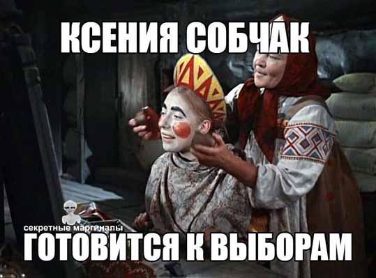 Выборы 2018 Собчак