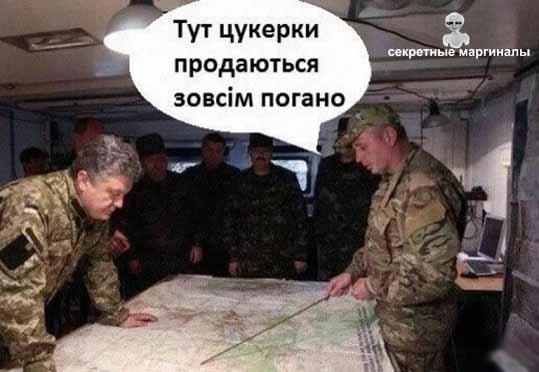 Рошен Порошенко Roshen юмор