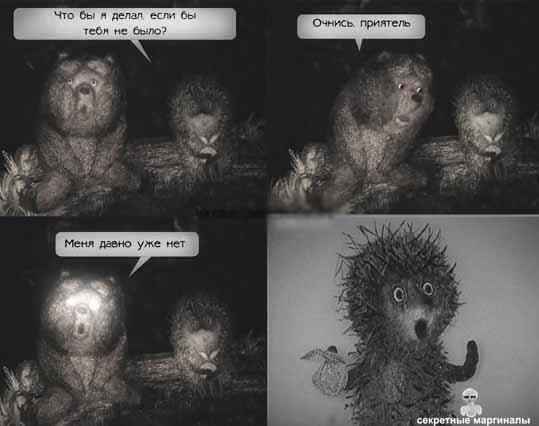 Ёжик в тумане и медвежонок
