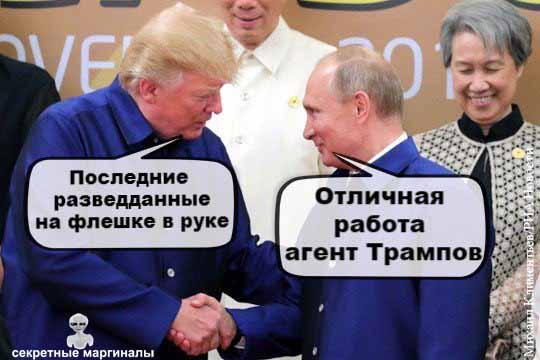 Темнейший и Трамп