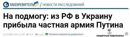 Агрессия России