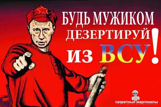 Путин и ВСУ