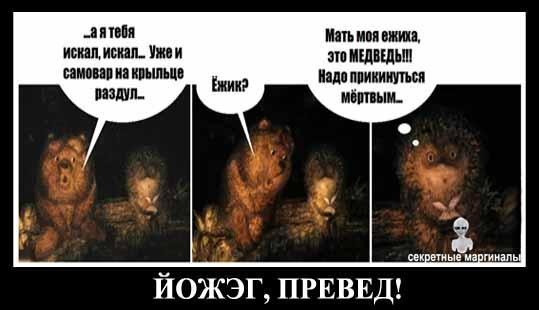 Ежик и медвежонок демотиватор