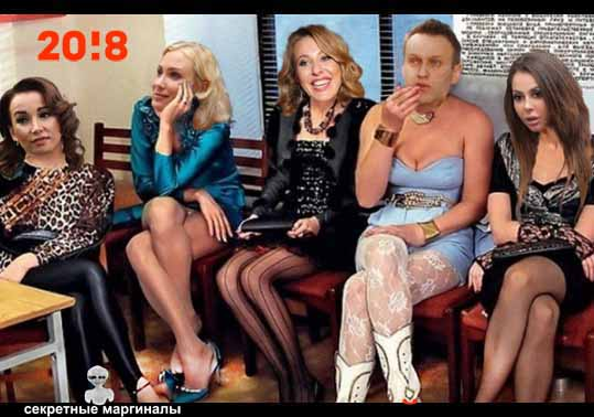 Навальный и бляди