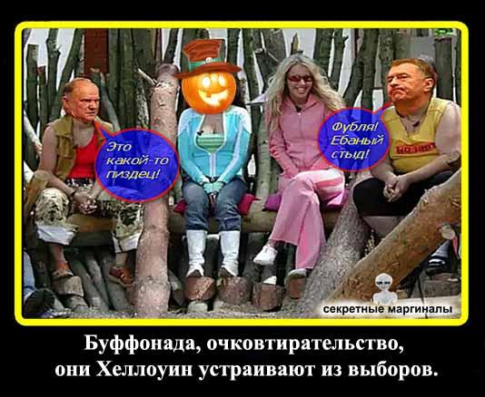 Хеллоуин Собчак Гордон Чехова