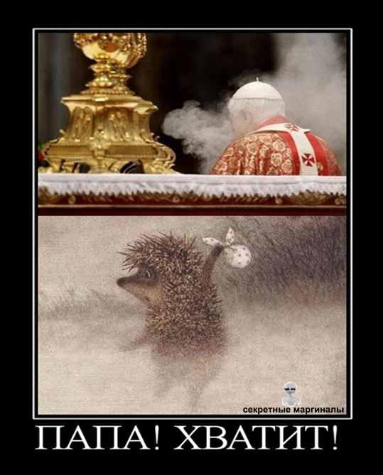Демотиватор ёжик в тумане и папа