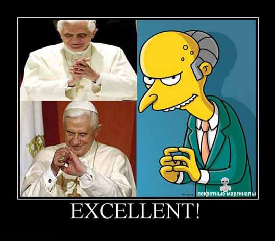 Папа Римский демотиватор
