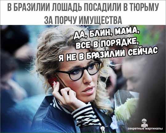 Собчак и Крым
