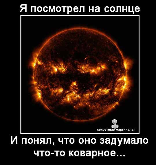 Демотиваторы про солнце