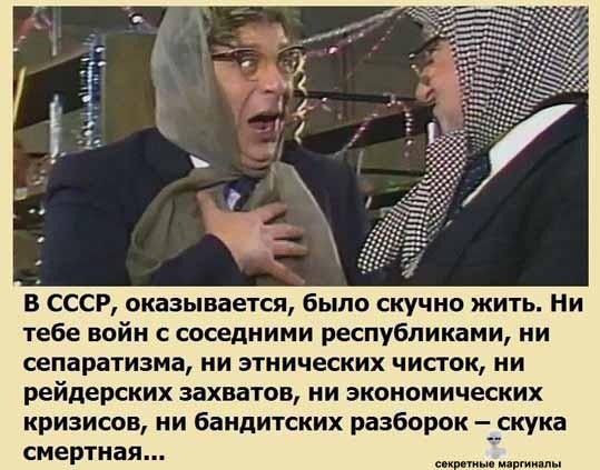 СССР демотиватор