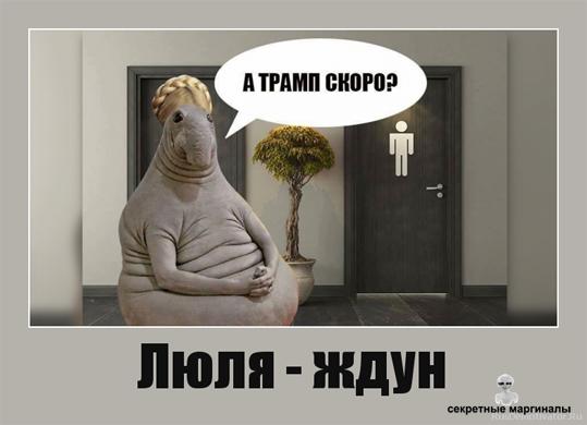 Жена Ждуна