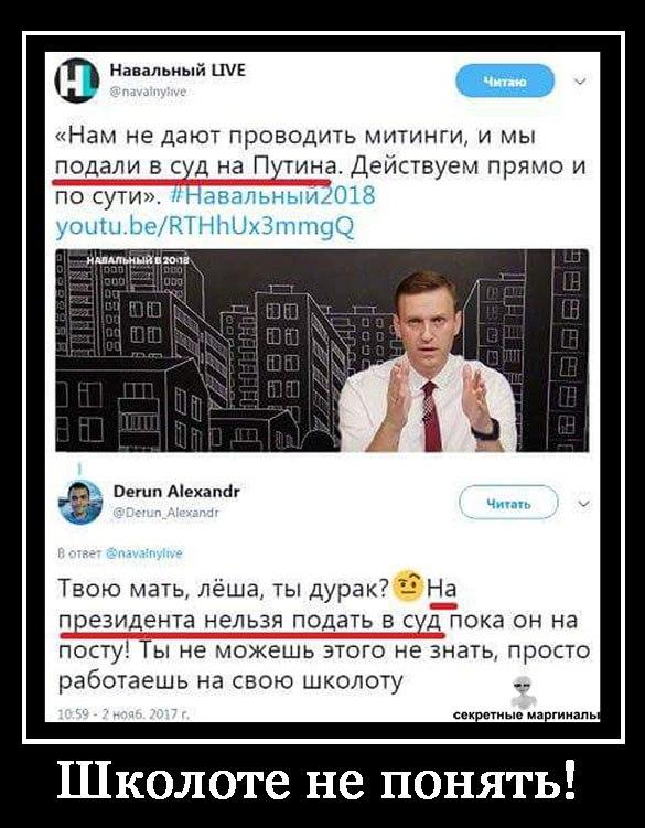 Навальный и школота
