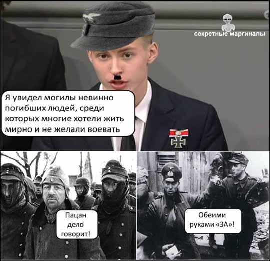 Коля Десятниченко Уренгой Бундестаг