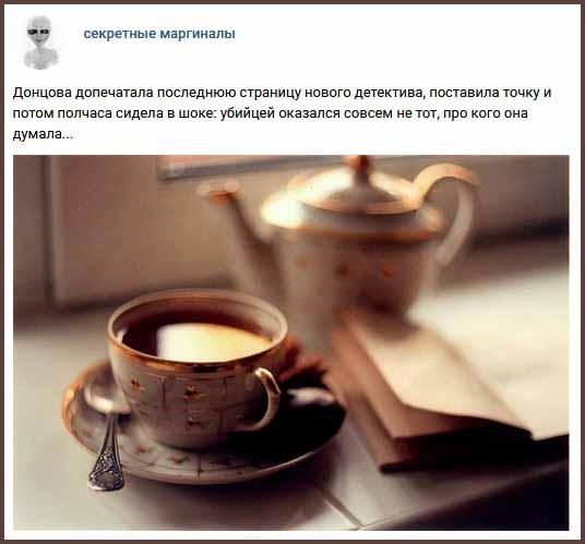 Донцова детектив анекдот