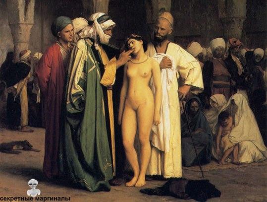 """Жан-Леон Жером (1824 – 1904), """"Арабский рынок наложниц"""" (1866)"""