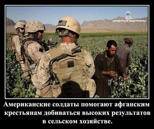 Американские солдаты и опиум