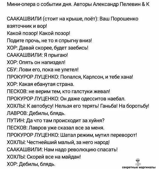Cаакашвили