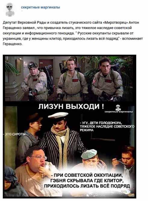 Геращенко лижит тарелку анекдот