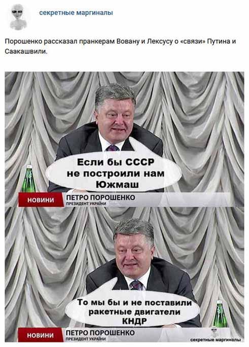 Анекдоты про Порошенко