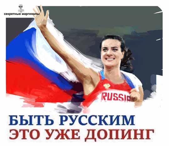 Олимпиада и допинг