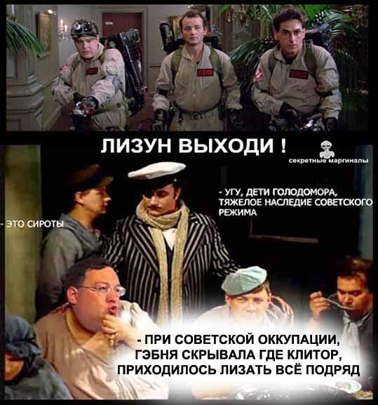 Геращенко лижит тарелку