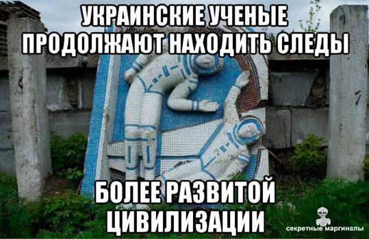 Приколы про Украину