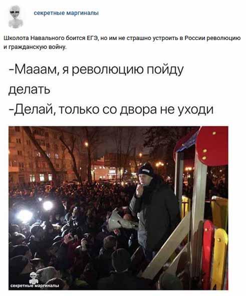 Анекдоты Навальный
