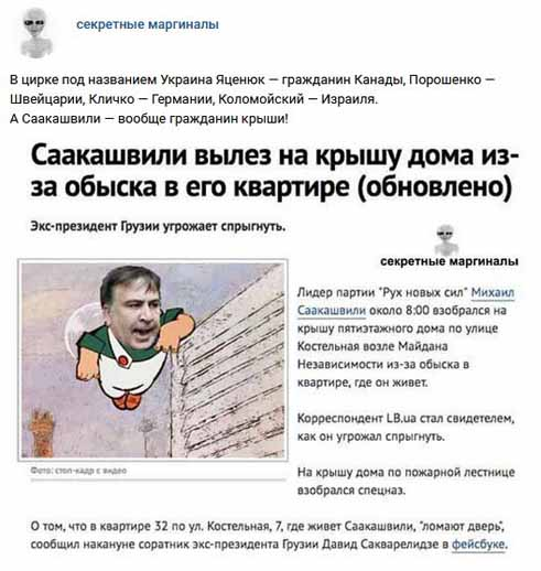 Анекдоты Саакашвили