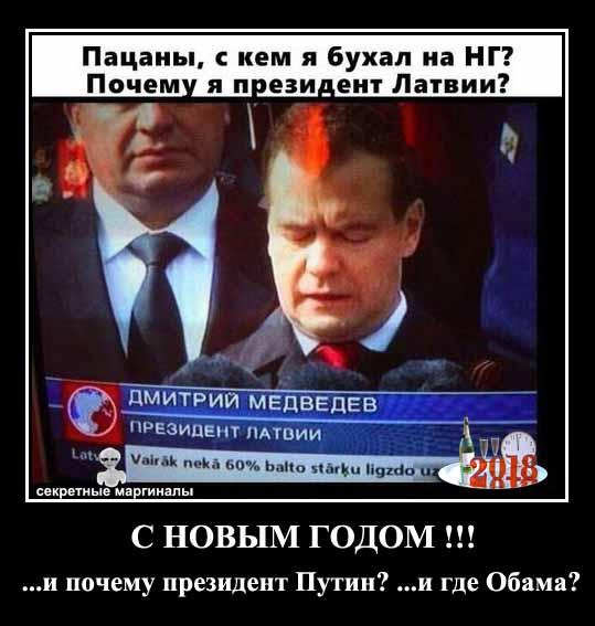 Медведев бухал