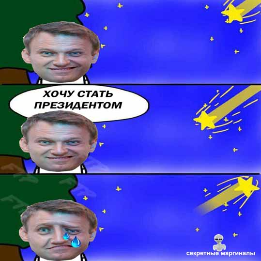 Юмор про Навального