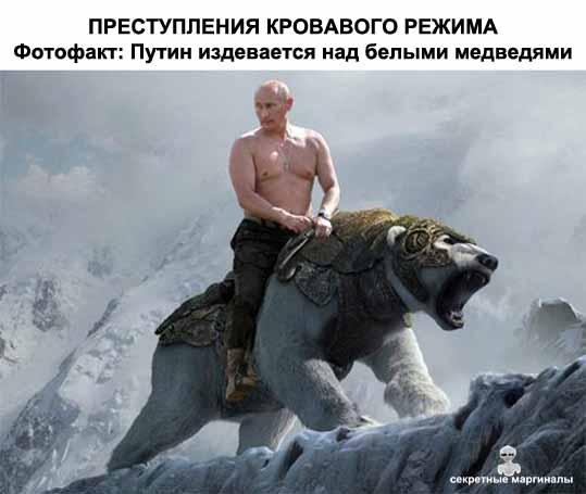 Кровавый Путинский режим