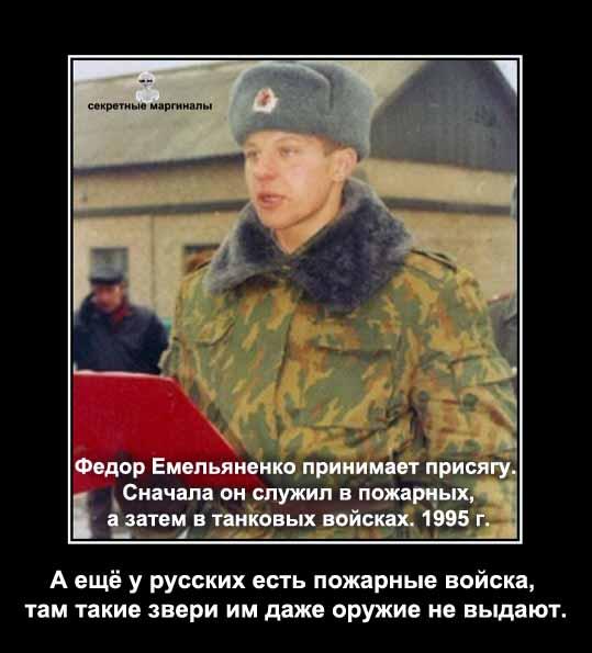 Фёдор Емельяненко в армии