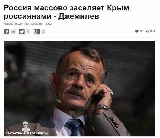 Джамилев про Крым