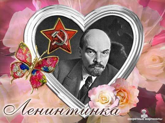 Леинтинка Валентинка