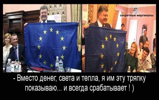 ЕС и Майдан