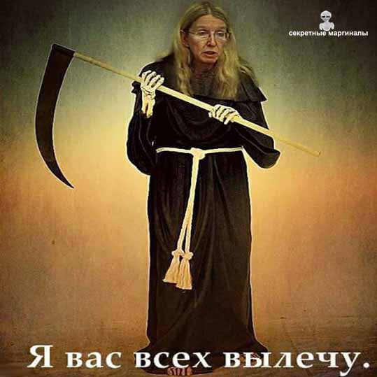Доктор смерть Супрун